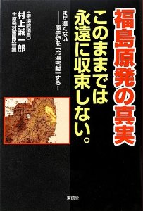 福島原発の真実