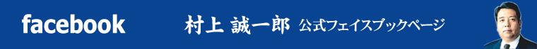 村上誠一郎公式facebook