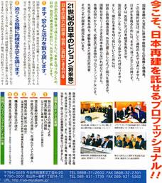 現代ビジネスインタビュー